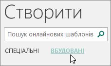 Знімок екрана: категорії вбудованих шаблонів у програмі Publisher
