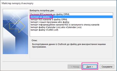 """Виберіть команду """"Експорт до файлу"""", а потім натисніть кнопку """"Далі""""."""