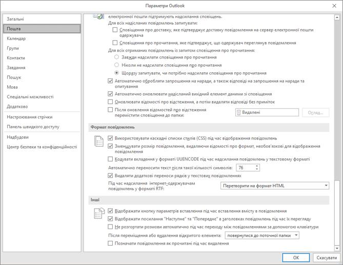 Сторінки параметрів Outlook Mail категорії виділено