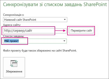 Збереження проекту на сайті SharePoint