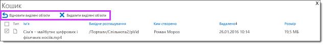 Відновлення відео в Office 365 або видалення відеозапису