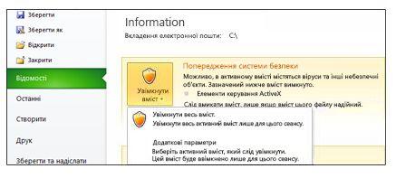 Область попереджень системи безпеки в разі відкриття ненадійного файлу