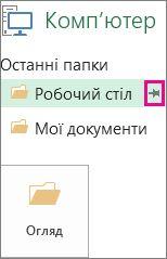 Скористайтеся піктограмою кнопки, щоб закріпити улюблене розташування для збереження файлів