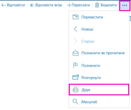 Друк повідомлення електронної пошти в Пошті для Windows 10
