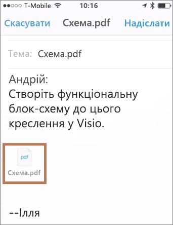 Надсилання повідомлення електронної пошти з на вкладений фотографії