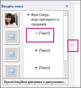 Область тексту на рисунку SmartArt із написом [Текст] і виділений елемент керування області тексту