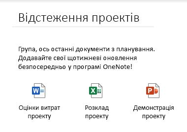 Вбудовані файли на сторінці у OneNote для Windows 10