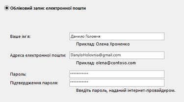 Введіть свої адресу електронної пошти та пароль.