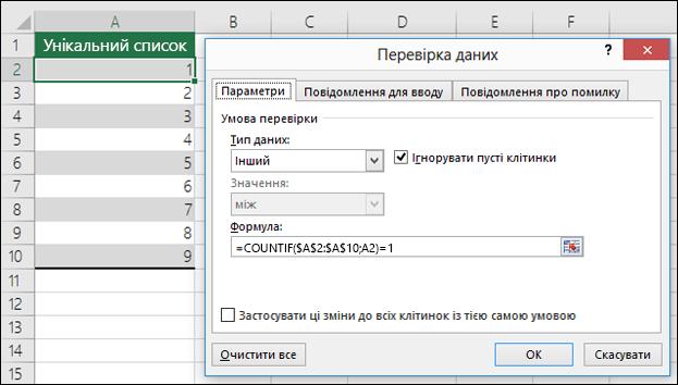 Приклад4. Формули для перевірки даних
