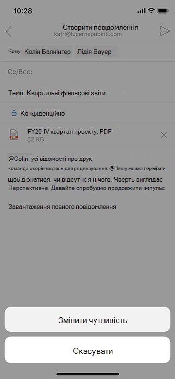 Змінення чутливості у програмі Outlook Mobile
