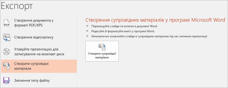Зберегти інтерфейсу користувача PowerPoint із файл > Експорт > Створити супровідні матеріали.