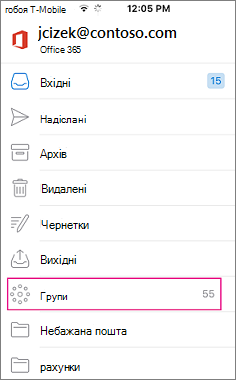 Групи – це вузол у списку папок у програмі Outlook мобільних пристроїв