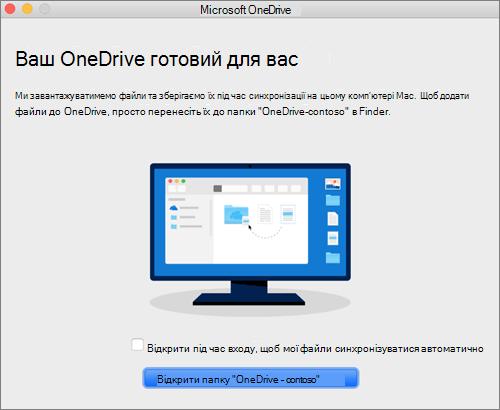Знімок екрана: останній екран в майстрі початку роботи з OneDrive на комп'ютері Mac