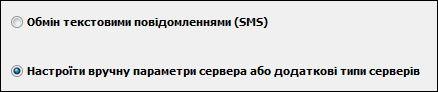 Настроювання вручну параметрів сервера в програмі Outlook2010