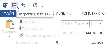 """Кнопка """"Зберегти"""" на панелі швидкого доступу"""