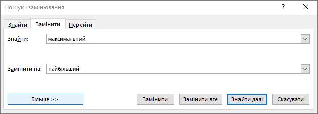 """Діалогове вікно """"Пошук і замінювання"""" в Outlook"""