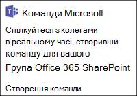Створення команди Microsoft