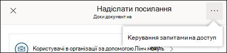 """Якщо надати спільний доступ до файлу, у діалоговому вікні """"Спільний доступ"""" відобразиться параметр """"Керувати""""."""