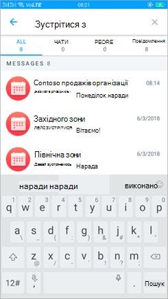 Знімок екрана: сторінка пошуку в Kaizala