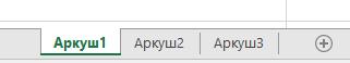Вкладки аркуша Excel, показані в нижній частині області Excel