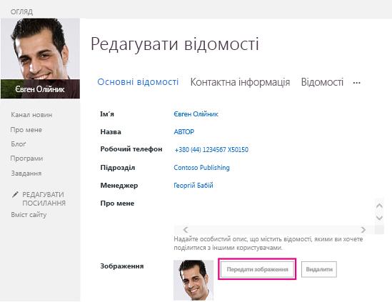 """Знімок екрана: вікно програми SharePoint """"Змінення фото"""" та виділена кнопка """"Завантажити зображення"""""""