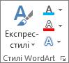 """Група """"Стилі WordArt"""" лише з піктограмами"""