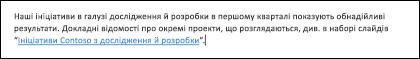 Якщо вставити посилання в текст, читачі зможуть легко відкрити пов'язаний файл.