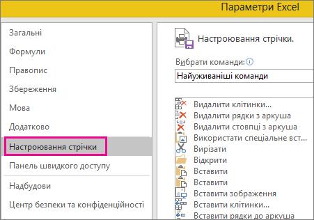 """Виберіть елементи """"Файл"""" > """"Параметри"""" > """"Настроювання стрічки"""""""