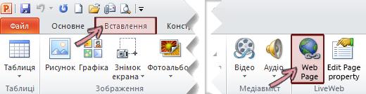 """Надбудова LiveWeb знаходиться на вкладці """"Вставлення"""" стрічки в нижньому правому кінці"""