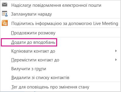 Знімок екрана з розкривним списком команд і виділеним пунктом «Додати до улюблених контактів»