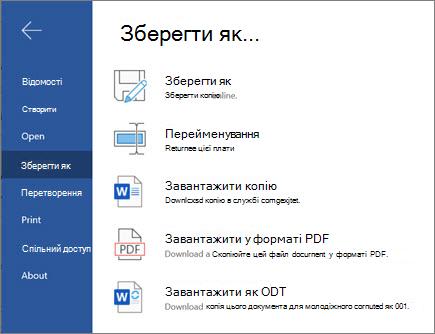 Word для параметрів веб-збереження