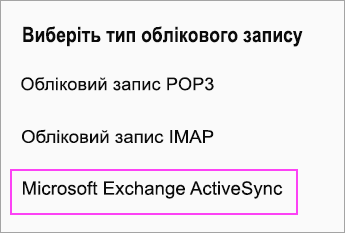 Виберіть Microsoft Exchange ActiveSync