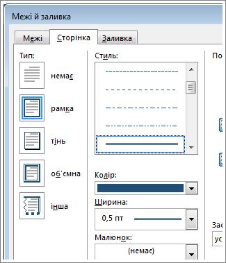 Налаштування параметрів меж сторінки