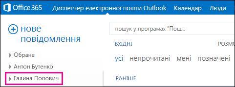 Спільна папка, що відображається у веб-програмі Outlook Web App
