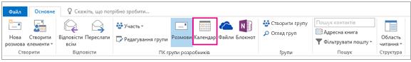"Кнопка ""Календар"" на стрічці з групами в Outlook"