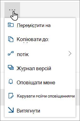 """Настройки меню """"перемістити до"""" та """"Копіювати до"""" у верхній частині вкладки SharePoint Online, коли виділено файли або папки"""