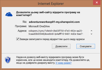 Знімок екрана: діалогове вікно в браузері Internet Explorer із запитом на дозвіл відкрити Microsoft OneDrive