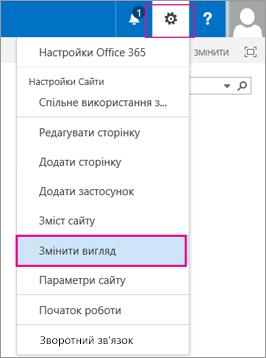 Відкритий сайт у програмі SharePoint Designer 2010