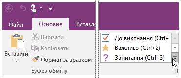 Знімок екрана: список позначок у програмі OneNote 2016.