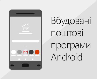 Клацніть, щоб налаштувати одну з вбудованих в Android програм електронної пошти