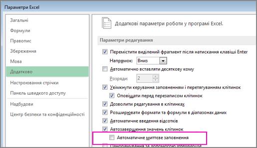 Параметр для ввімкнення функції миттєвого заповнення, якщо її вимкнено