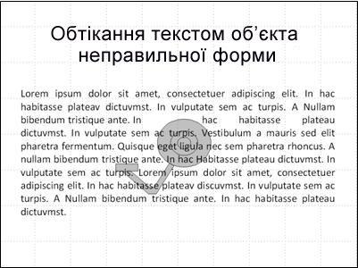 Слайд із зображенням, перекритим текстом