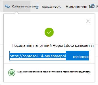 Копіювати посилання в OneDrive для бізнесу