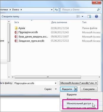 Діалогове вікно ''Відкрити'' з розгорнутим розкривним списком кнопки ''Відкрити'' та вказівником на параметрі ''Монопольний доступ''
