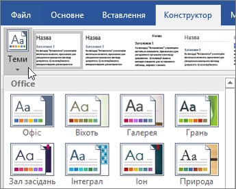 Теми Office365 Word