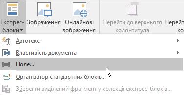"""Варіант """"Поле"""" меню """"Експрес-блоки"""""""
