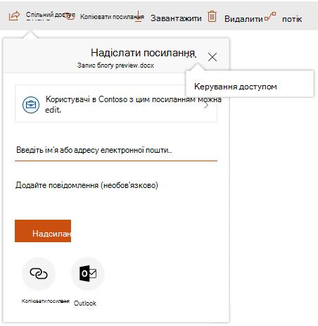 Знімок екрана: діалогове вікно спільний доступ та керувати доступом посилання показ після натискання кнопки три крапки.
