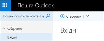 Вигляд нової стрічки в службі Outlook.com