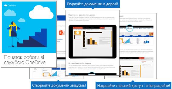 """Електронна книга """"Початок роботи зі службою OneDrive"""""""