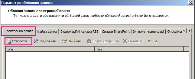 """Знімок екрана: вкладка """"Електронна пошта"""" в діалоговому вікні """"Настройки облікових записів""""."""